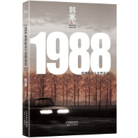 韩寒:1988―我想和这个世界谈谈