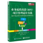 业务流程改进(BPI)项目管理最佳实践――六步成功实施跟进法(团购,请致电400-106-6666转6)