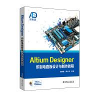 Altium Designer印制电路板设计与制作教程