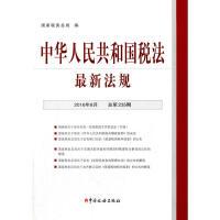 中华人民共和国税法・*法规.2016年8月