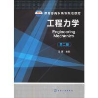 工程力学 第2版 化学工业出版社