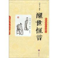 [二手旧书9成新]醒世恒言(轻松阅读无障碍本)冯梦龙 9787807613800 岳麓书社
