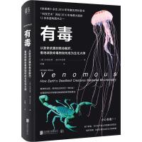 有毒 从致命武器到救命解药,看地球致命毒物如何成为生化大师 北京联合出版社