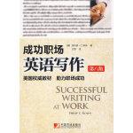 成功职场英语写作(第八版)