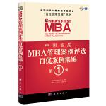 中国首届MBA管理案例评选 百优案例集锦 第1辑
