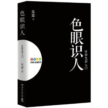 色眼识人(pdf+txt+epub+azw3+mobi电子书在线阅读下载)