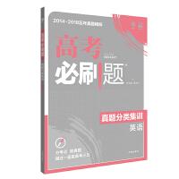 理想树67高考2019新版高考必刷题 真题分类集训 英语 2014-2018五年真题精粹