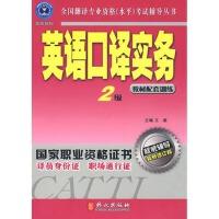 辅导丛书:英语口译实务(二级)附光盘