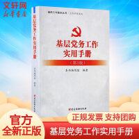 基层党务工作实用手册(第3版) 党建读物出版社