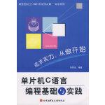 单片机C语言编程基础与实践