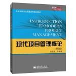 现代项目管理概论(第2版)