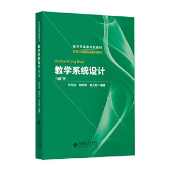 新世纪高等学校教材:教学系统设计(第二版)