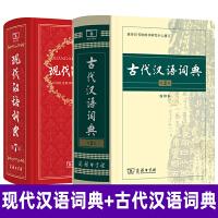 现代汉语词典第7版+古代汉语词典第2版 商务印书馆正版 古汉语词典 古汉语常用字字典词典 汉语词典 现代汉语词典第七版