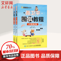 聂卫平围棋教程 从1段到2段(2册) 人民邮电出版社