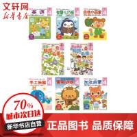 多湖辉新头脑开发丛书 4岁系列(套装共8册) 儿童左右脑开发 益智游戏 3-4-5-6岁儿童益智图书