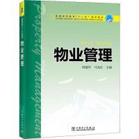 物业管理 中国电力出版社