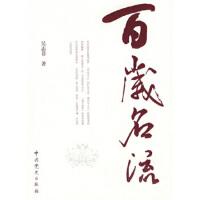 【二手书9成新】 百岁名流吴志菲中共党史出版社9787801998637