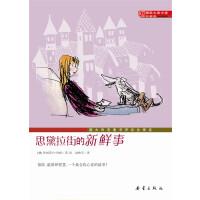 国际大奖小说・升级版――思黛拉街的鲜事