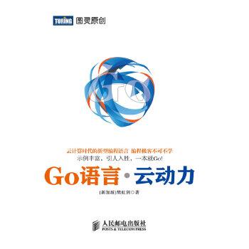 Go语言·云动力(云计算时代的新型编程语言)