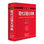 现代汉语大词典(单色本)商务印书馆