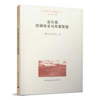 金长城防御体系与军事聚落