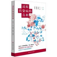 还原传染病的真相(上海交通大学医学院公共卫生专业人士主编)