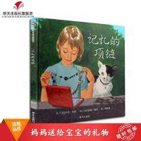 信谊世界精选图画书记忆的项链 精装硬壳绘本 适合0-1-2-3-6-9周岁儿童阅读书籍亲子阅读畅销明天出版社小学生一二