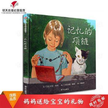 信谊世界精选图画书记忆的项链 精装硬壳绘本 适合0-1-2-3-6-9周岁儿童阅读书籍亲子阅读畅销明天出版社小学生一二三年级