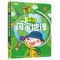 图说环球国家地理百科全书 写给孩子的世界地理全知道百科全书中国国家地理地图泰国加拿大地理常识书籍小学生 儿童地理书籍畅