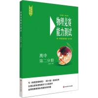 物理竞赛能力测试 高中 第2分册 配《物理竞赛教程》第6版 华东师范大学出版社