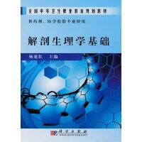 解剖生理学基础(中职药剂)