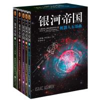 银河帝国:机器人五部曲(被马斯克用火箭送上太空的科幻神作,讲述人类未来两万年历史。人教版七年级下册教材阅读书目)(套装