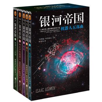 银河帝国机器人五部曲(pdf+txt+epub+azw3+mobi电子书在线阅读下载)