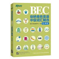 新东方 剑桥商务英语(BEC)中级词汇精选:乱序版