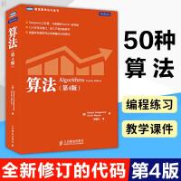 正版 算法 第4四版 计算机程序设计编程算法导论基础书籍 算法与数据结构教程 编程之法 算法导论 程序设计算法 图灵程序