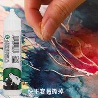 马利牌留白胶30ml留白液笔遮盖液水彩颜料媒介剂水彩画专用留白胶 单支