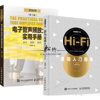 【套装2本】Hi-Fi音响入门指南 第二版 电子管声频放大器实用手册 第2版 常用电子管特性与应用书 电子管声频放大器装