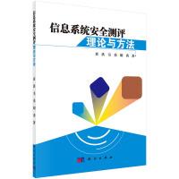 信息系统安全测评理论与方法
