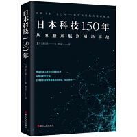 日本科技150年:�暮诖��砗降礁�u事故