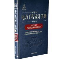 火力发电厂汽轮机及辅助系统设计/电力工程设计手册 中国电力出版社