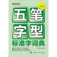 新编五笔字型标准字词典