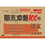 期末冲刺100分语文二年级上册17秋(RJ课标版)(全新版)