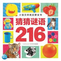 小宝贝早教启蒙全书:猜猜谜语216(新版)