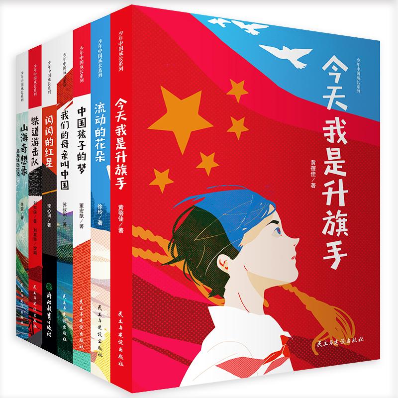 少年中国成长系列(全7册,少年强则中国强!荟萃新中国成立70周年来名家大作,斩获数十项国家级大奖,统编语文教材推荐阅读) 首套跨越半世纪、汇聚老中青三代优秀作家的经典作品,从教育、梦想、抗战、文化四个维度讲述中国少年故事,凝聚成长的勇气与力量。博洛尼亚获奖插画师、大白鲸优秀原创作品获奖插画师绘制封面及插画。