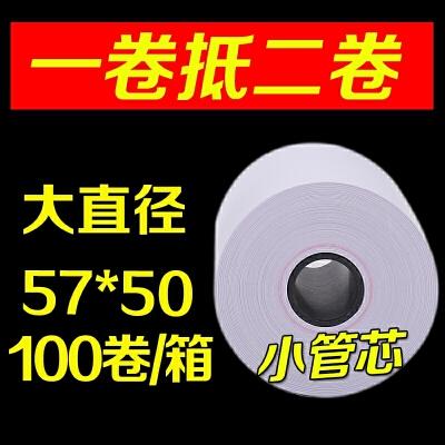 收银纸57x50热敏纸58mm收款机打印纸超市小票纸刷卡机纸