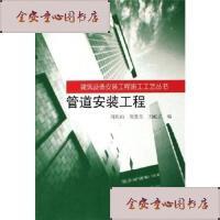 【旧书二手书9成新】建筑设备安装工程施工工艺丛书《管道安装工程》