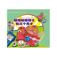 数学游戏故事绘本(第二辑):咕噜咕噜博士和三个天才 9787530754344