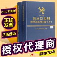 2017年版 进出口税则商品及品目注释(上下册)中国商务出版社海关编码书品目注释2014海关进出口税则海关税则定价60