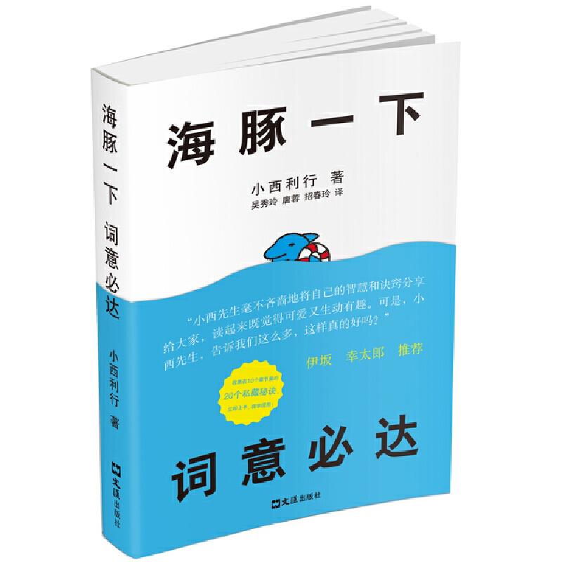 海豚一下 词意必达 日文原版书名:「伝わっているか?」