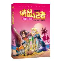 俏鼠记者冒险系列22 加勒比历险(掌握世界百科、提高阅读理解、锻炼逻辑思维。被翻译成21种语言畅销全球。)